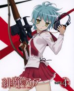 Hidan no Aria - Character Song & BGM CD Bullet.4 : Reki OST