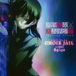 Tasogare Otome x Amnesia - OP Single - Choir Jail OST