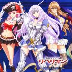 Queen's Blade : Rebellion - ED Single - Future Is Serious OST