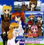 Mahou Shoujo Lyrical Nanoha StrikerS - Sound Stage 02 OST