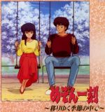 Maison Ikkoku - Best Collection OST