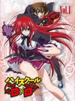 High School DxD - Special Drama CD Vol.1 OST