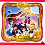 Sailor Moon - World Super Best OST