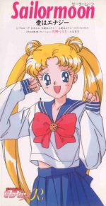 Sailor Moon R - Image Single - Sailor Moon OST