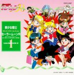 Sailor Moon R - Sound Drama Collection 1 OST