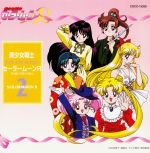 Sailor Moon R - Sound Drama Collection 2 OST