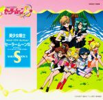 Sailor Moon S - Sound Drama Collection OST