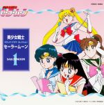 Sailor Moon - Sound Drama Collection 1 OST
