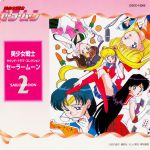 Sailor Moon - Sound Drama Collection 2 OST