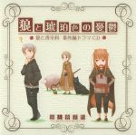 Spice and Wolf - Drama CD : Ookami to Kohaku Shoku no Yuuutsu OST