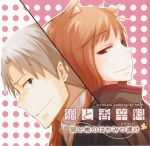 Spice and Wolf - Drama CD : Ookami to Momo no Hachimitsu Duke OST