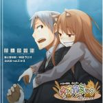 Spice and Wolf - Wolf's Spicy Radio Drama DJCD 1 OST
