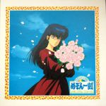 Maison Ikkoku - CD Single Memorial File OST