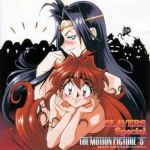 "Slayers Special : The Motion Picture ""S"" OST"