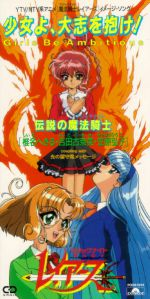 Magic Knight Rayearth - Character Song 1 : Shoujo yo! Taishi wo Idake! OST
