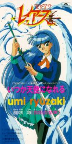 Magic Knight Rayearth - Character Song 2 : Itsuka Tenshi ni Nareru OST