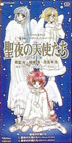 Magic Knight Rayearth - Christmas Image Song - Seiya no Tenshi-tachi OST