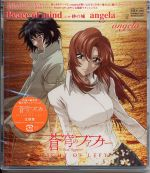 Soukyuu no Fafner : Right of Left - Main Theme Single - Peace of Mind OST