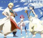 Magi : The Labyrinth of Magic - OP2 Single - Matataku Hoshi no Moto de OST