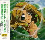 Magic Knight Rayearth - Extra Hououji Fuu Special OST