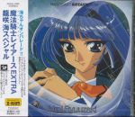 Magic Knight Rayearth - Extra Ryuuzaki Umi Special OST