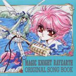 Magic Knight Rayearth - Original Song Book 1 OST