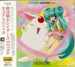 Magic Knight Rayearth - Extra Mokona Special OST