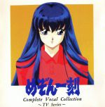 Maison Ikkoku - Complete Vocal Collection OST