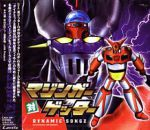 Mazinger vs Getter OST