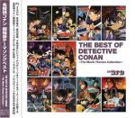 Detective Conan - The Best of Detective Conan : Movie Themes Collection OST