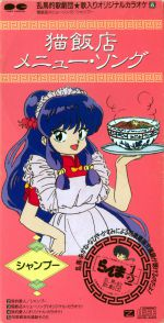 Ranma 1/2 - Single Vol.05 : Cat Cafe Menu Song OST