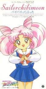 Sailor Moon Sailor Stars - Image Single - Sailor Chibi-Moon : Chibi Usa OST