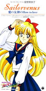 Sailor Moon Sailor Stars - Image Single - Sailor Venus : Aino Minako OST