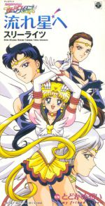 Sailor Moon Sailor Stars - Image Single - Three Lights OST