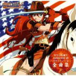 Sakura Wars V - Episode 0 ~Samurai Girl of the Wild West~ - Complete Music Collection OST