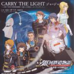 The Galaxy Railways - ED2 & OP2 Single - Carry The Light / All of Us OST
