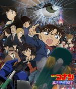 Detective Conan - The Movie 18 : The Sniper from Another Dimension OST