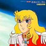 Versaille no Bara - NTV Anime Music Collection OST
