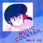 Maison Ikkoku - Music Cocktail OST