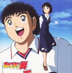 Captain Tsubasa 2001 - ED3 Single - Keep On Going OST