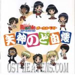 School Rumble Ni Gakki - Vocal Best Yagami Nodojiman OST