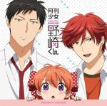 Monthly Girls' Nozaki-kun - ED Single - Ura Omote Fortune OST