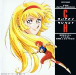 Shin Cutey Honey - Special Vocal Collection OST