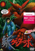 Shin Getter Robo - Vocal Collection Vol.1 : Warrior OST