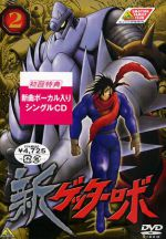 Shin Getter Robo - Vocal Collection Vol.2 : S A G A OST