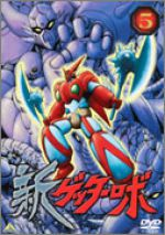 Shin Getter Robo - Vocal Collection Vol.5 : Gods OST