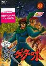 Shin Getter Robo - Vocal Collection Vol.6 : Densetsu ~Legend~ OST