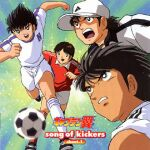 Captain Tsubasa - Song of Kickers Shoot 1 OST