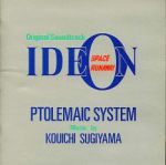 Space Runaway Ideon - Ptolemaic System OST