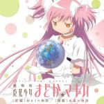 Mahou Shoujo Madoka Magica : The Movie Part 1 & 2 OST